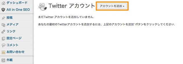 Twitterアカウントを追加