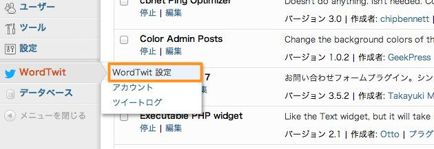 WordTwit 設定