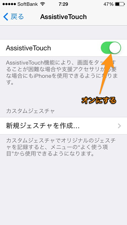 AssistiveTouchをオン