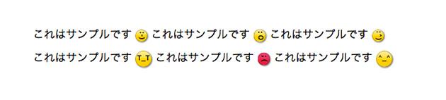 CSS Emoticonsの使い方