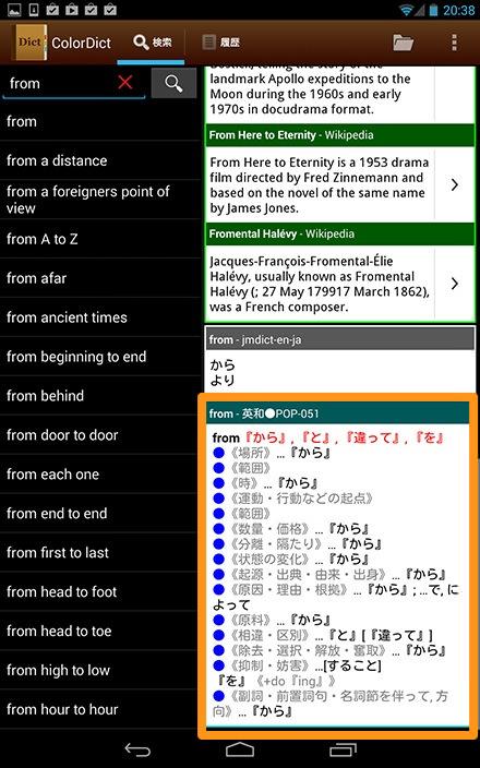 英単語の意味が日本語で表示