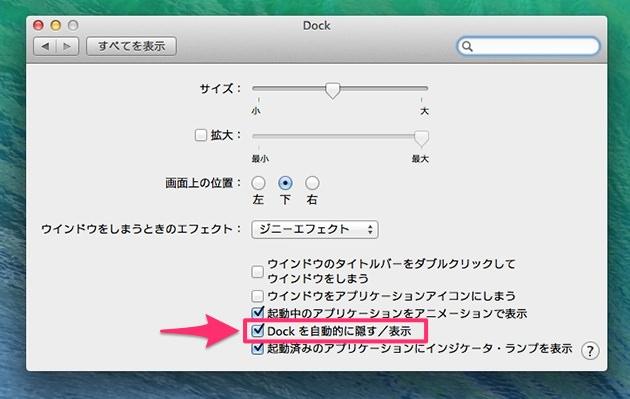 Dockを自動的に隠す/表示