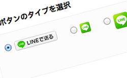 LINEで送るボタンの設置方法