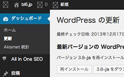 WordPressアップデートでアイコンが表示されない時の対処方法