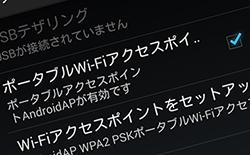 Nexus 5でテザリングしてMacを接続