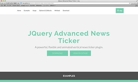 JQuery Advanced News Tickerの使い方