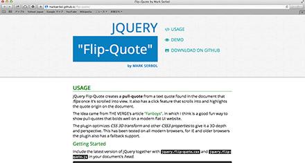 jQuery Flip-Quoteの使い方