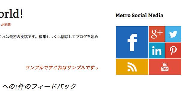 Metro Style Social Widgetの使い方