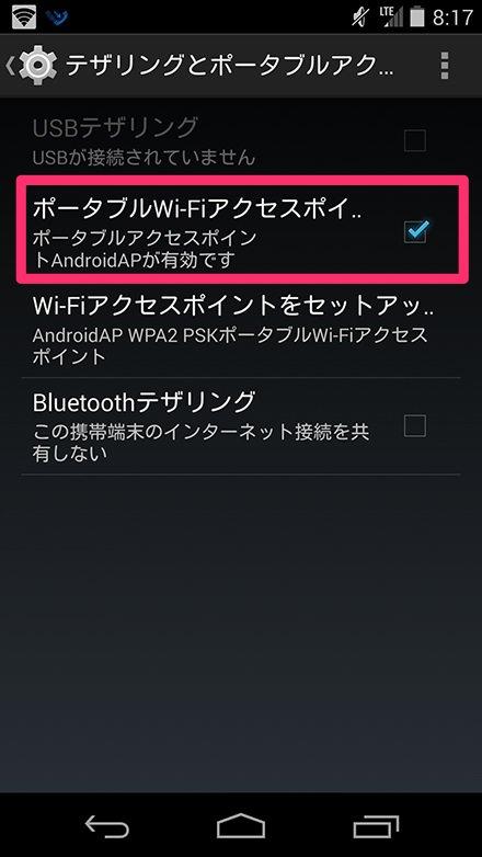 ポータブルWi-Fiアクセスポイント