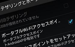Nexus 5でテザリングしてiPhoneを接続