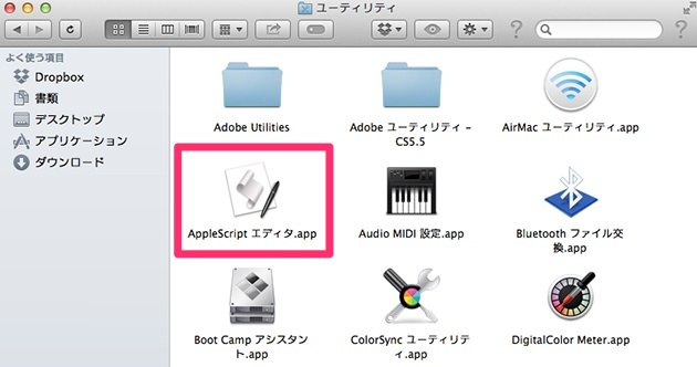 AppleScriptを起動