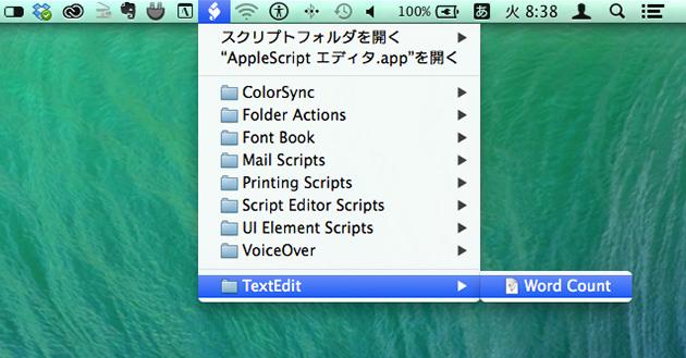 AppleScript エディタのアイコンが追加