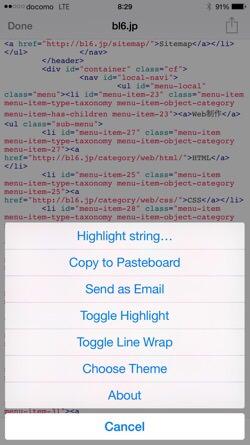 コードのコピーやメール送信が可能