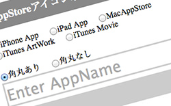 iPhoneのアプリアイコンを取得