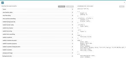 CSSプロパティの一覧