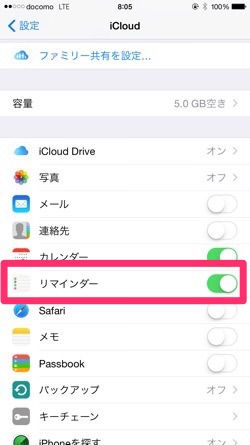 iPhoneのiCloudを設定