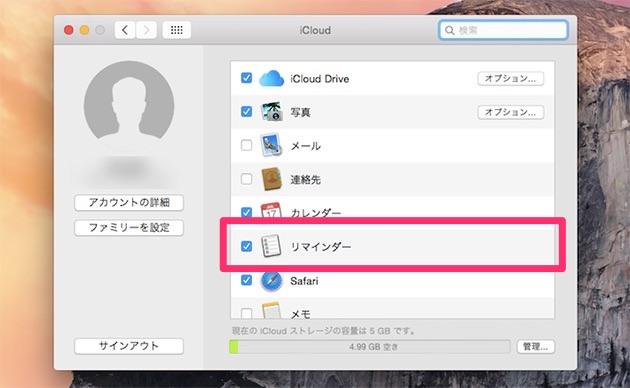 Macのリマインダーをオン