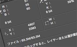 RGB、CMYK、XY座標の取得方法