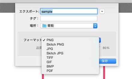 色々なファイル形式がある
