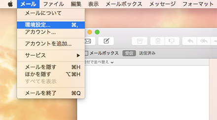メールアプリの環境設定