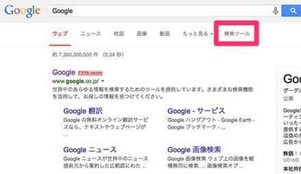 検索ツールを使う