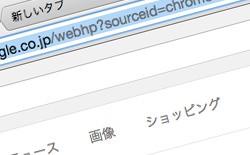 URLをハイライト表示させるショートカットキー