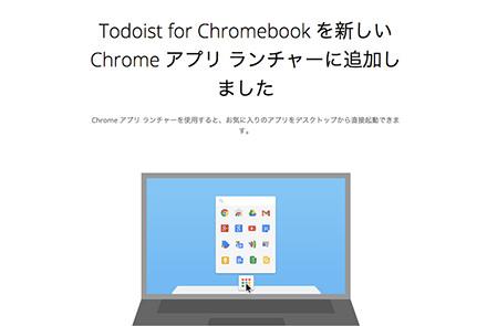 Chromeアプリランチャーに追加