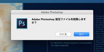 設定ファイルを削除するかどうかの画面