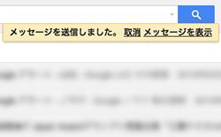 Gmailの送信メール取り消し設定