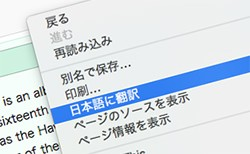 Chromeで翻訳する方法