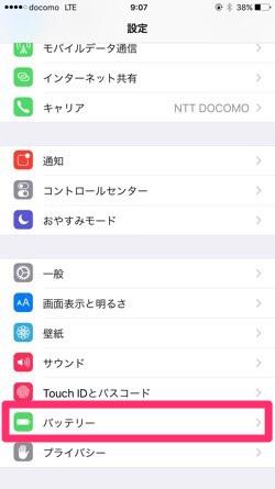 設定アプリのバッテリー
