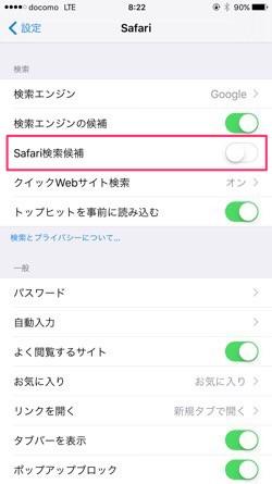 Safari検索候補をオフにする