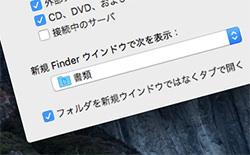 Finderのデフォルトフォルダを変更