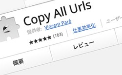 Copy All Urls