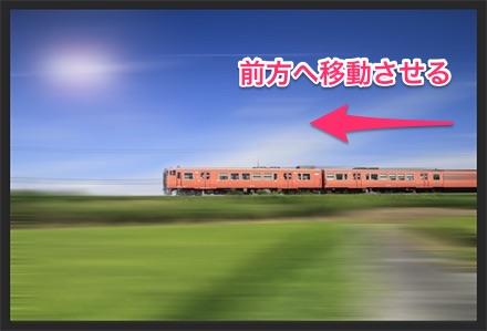 電車を前方へ移動