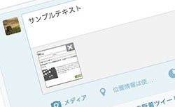 ツイッターへの画像・動画の載せ方
