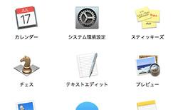 Macのデフォルトで入っているアプリのアイコンを取得