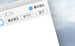 テキストエディットで検索した文字を置き換える