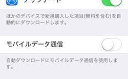 WiFi接続のみ自動アップデート