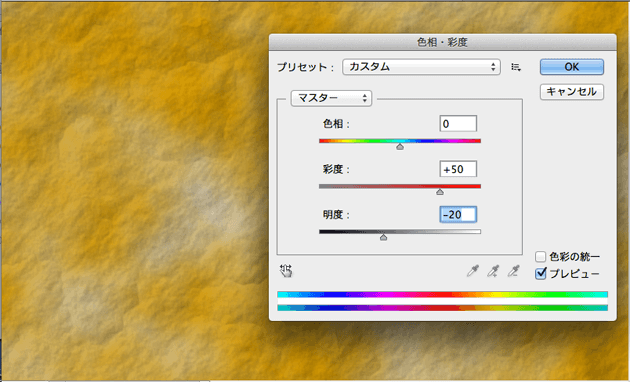 「色相・彩度」で調整