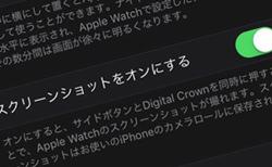 Apple Watchでスクリーンショット