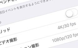 iPhone 7で4K動画撮影の設定方法