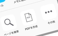 WebページをPDFで保存