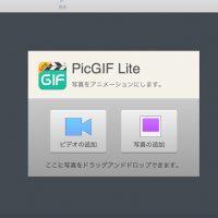 PicGIF Lite