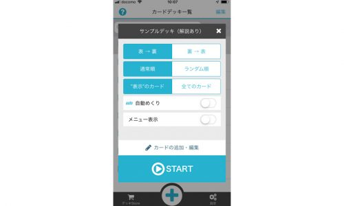 単語帳メーカー(Flashcard Maker App)