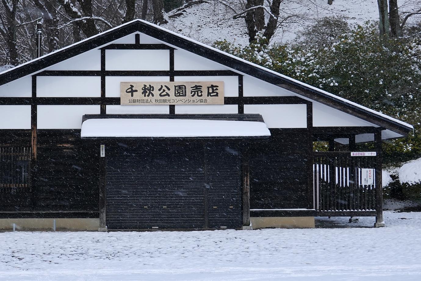 千秋公園売店