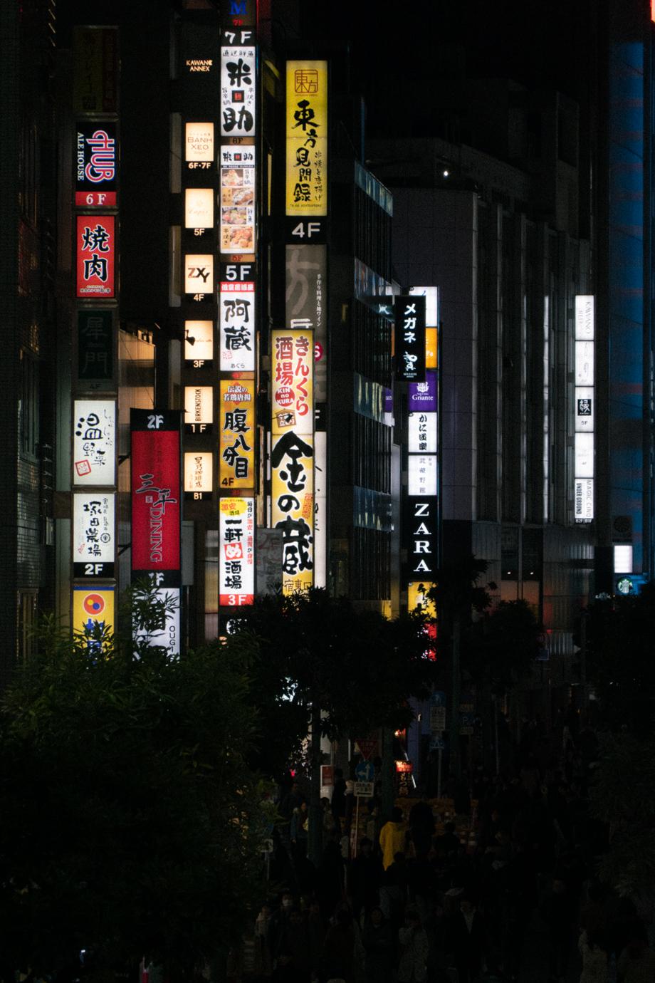 新宿にあるたくさんの看板