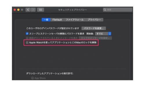 Apple WatchでのMacロック解除を無効