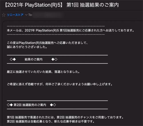 PlayStation 5 第1回 抽選結果