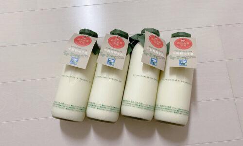 中洞牧場 グラスフェッド牛乳
